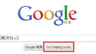 Googleの「I'm Feeling Lucky」ボタンについて