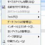 Outlook2007でpstファイル破損による受信エラーが。