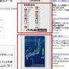 アクセス元の国・都道府県を表示する無料ブログパーツ