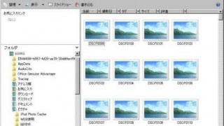 Windows Vista フォルダ内の画像が縮小表示されなくなった