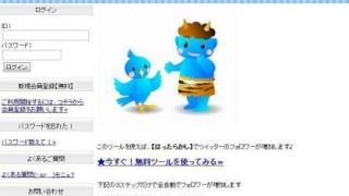 Twitterのフォローを自動で行ってくれるツール【使用注意】