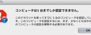 iTunesの認証が5台をオーバーしてしまったら