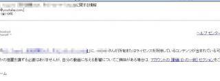 BGMを挿入した動画をアップしたらYoutubeより警告メールが・・・
