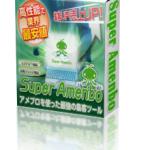 """Amebaブログで""""ペタ""""を自動化する無料ツール"""