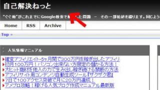 FC2ブログ ブログタイトルを画像にするには