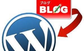 FC2ブログからWordPressへのお引っ越し手順。