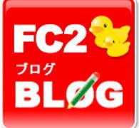 FC2ブログに総記事数(総コメント・トラックバック数)を表示したい。